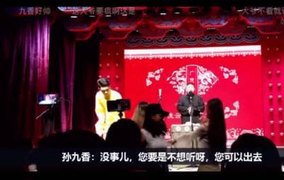 德云社调整七队演出名单,秦霄贤孙九香被停演处罚,冤枉吗?