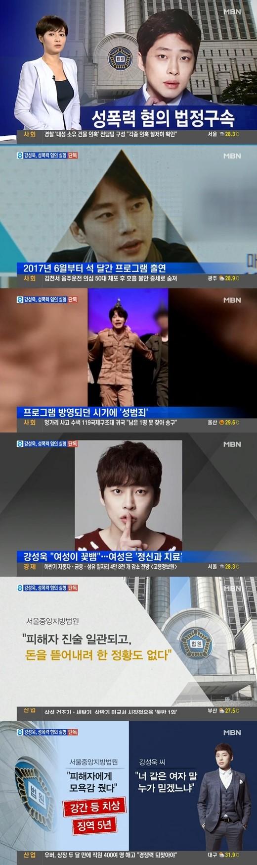 这都是怎幺了?韩国男艺人姜成旭强奸致人受伤被判五年有期徒刑