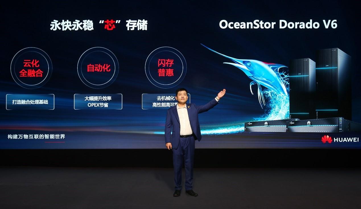 "OceanStor Dorado V6横空出世 华为从""芯""出发构建智能存储"