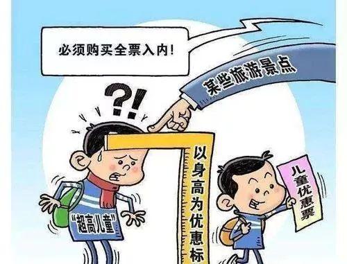 台州景区儿童免票规则又将有新变化,你们家孩子符合免票规则吗