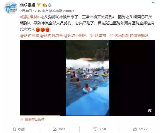 """冲浪变""""海啸""""!水上乐园44人受伤,场面太吓人"""