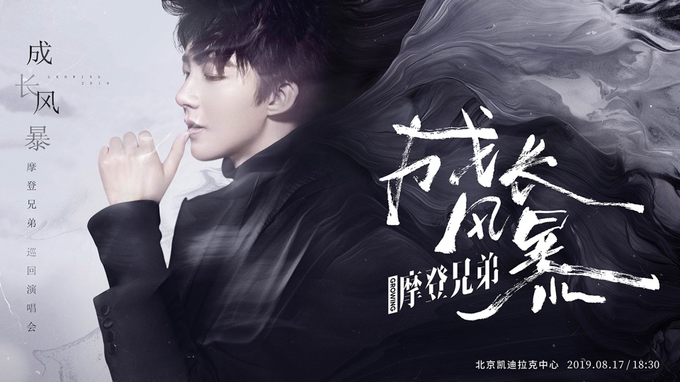 摩登兄弟巡回演唱会北京站门票开售 刘宇宁感恩回馈