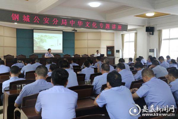 钢城公安分局举办中华文化专题讲座
