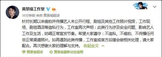 黄景瑜工作室发声明,呼吁不追私、不偷拍