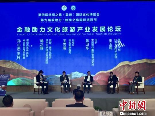 """甘肃谋""""文旅+金融""""多元发展 冀借力激活富农产业"""