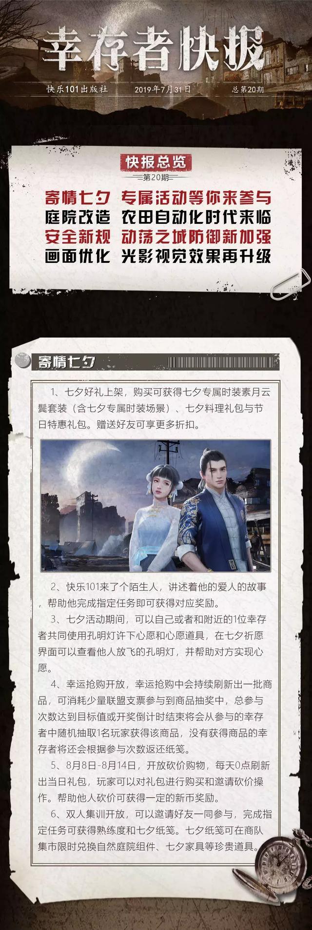 明日之后更新公告:七夕怎么过?新庭院、新剧情、新福利全都要!