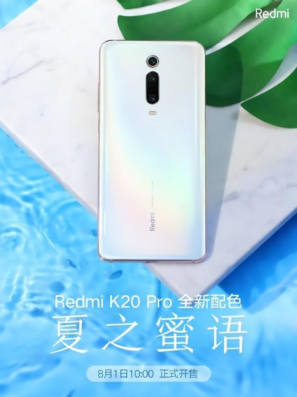 """<b>Redmi K20 Pro""""夏之蜜语""""配色发布 机身带有渐变抛光</b>"""