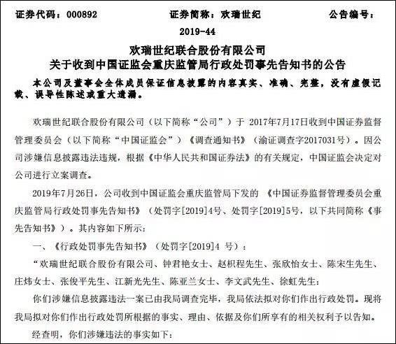 杨幂、李易峰卷入!这家公司连续4年财务造假,400亿市值跌到40亿_虚构