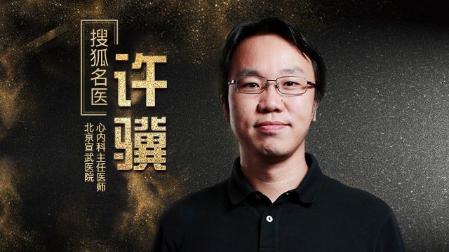 搜狐名医 | 许骥:一切的意外都是预谋已久!怎么辨认突发心梗的先兆?