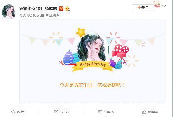 杨超越喜迎21岁生日,火箭少女成员送祝福,称呼却大不相同