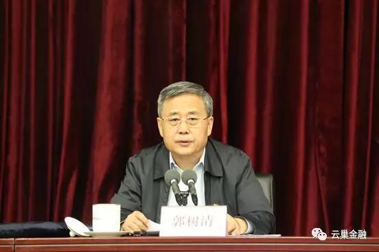 郭树清讲党课:防范化解金融风险应当主动出击