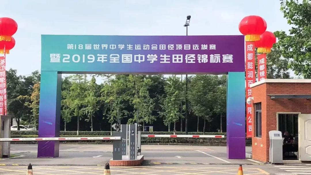 湘潭市益智中学健儿在全国中学生田径锦标赛中取得骄人成绩 三次打破大赛记录