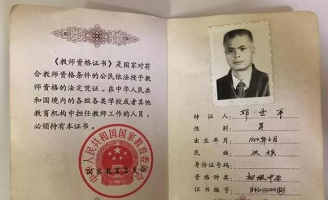 操场埋尸案:应依法评定遇害教师邓世平为烈士