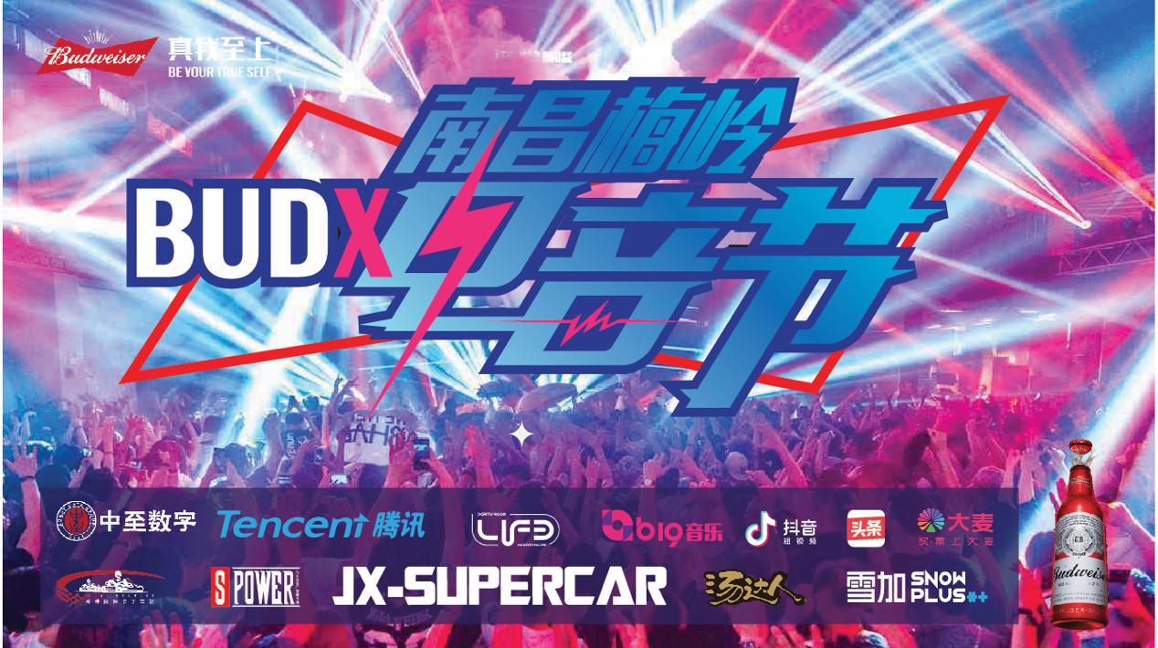 BUDX南昌梅岭电音节打响了江西电音市场引领旗号