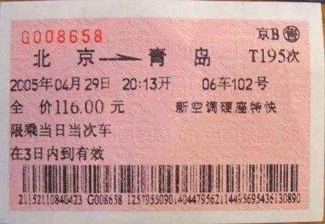 来啦,电子火车票!