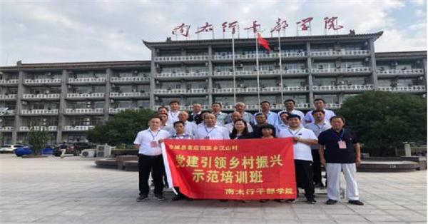 党建引领乡村振兴——方城县袁店回族乡汉山村示范培训班纪实