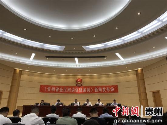《贵州省全民阅读促进条例》8月1日施行