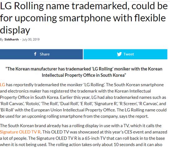 LG注册新商标LG Rolling 或将用于可卷曲智能手机