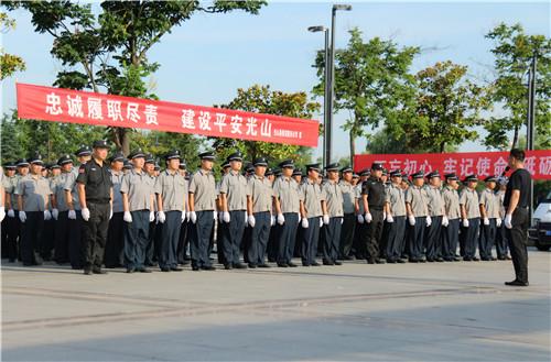 光山县隆重举办保安主题宣传日活动