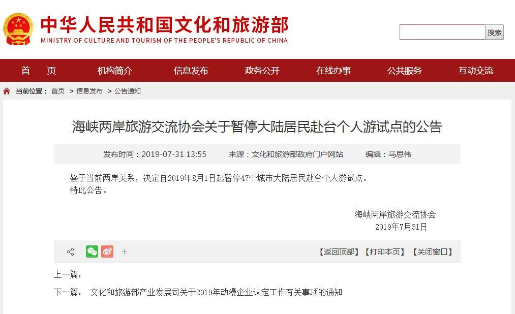 因为这个原因,青岛赴台湾个人游暂停 还有这件事需注意图片 78710 1013x618