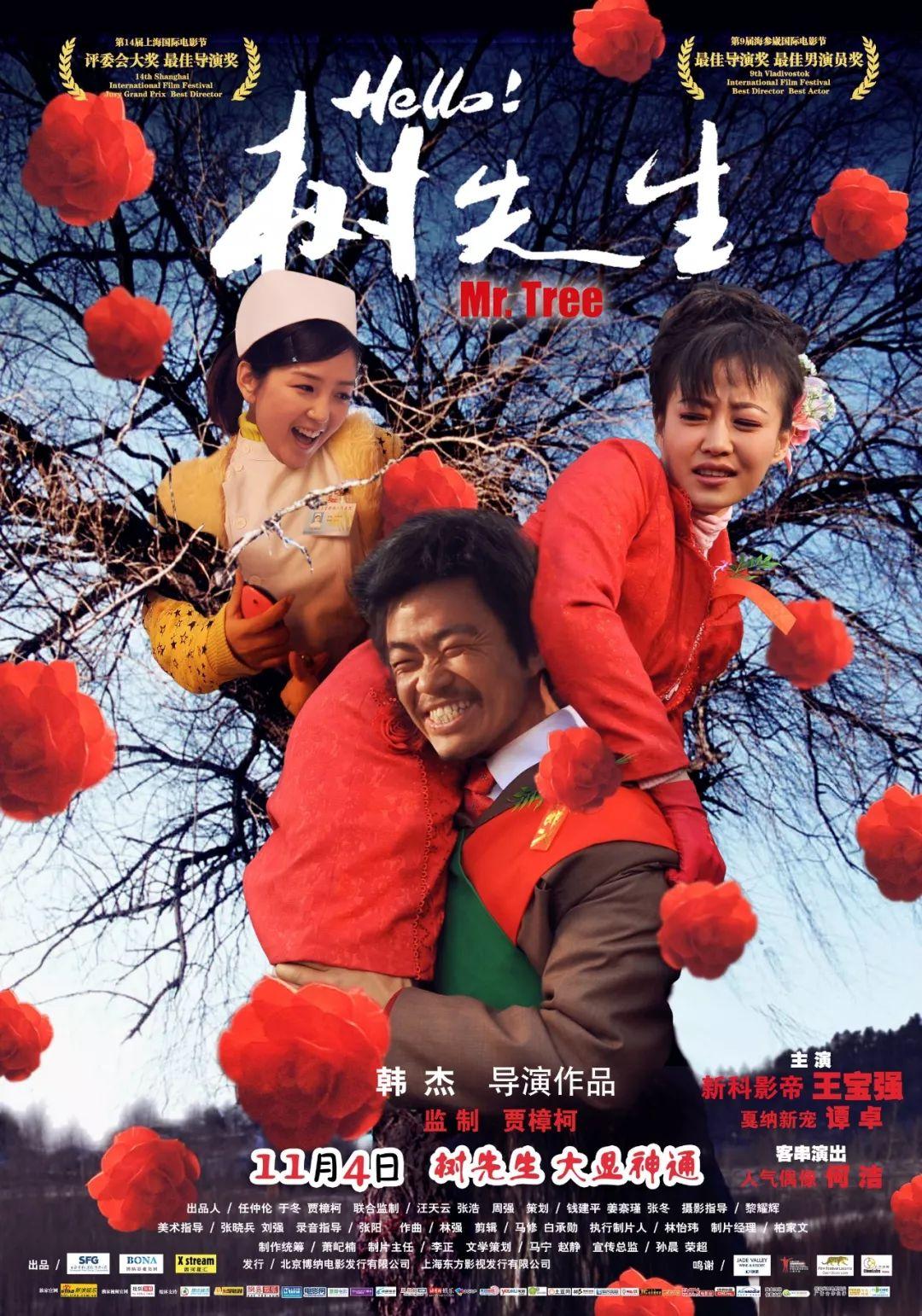 魔幻现实主义的中国式探索:王宝强的《HELLO!树先生》
