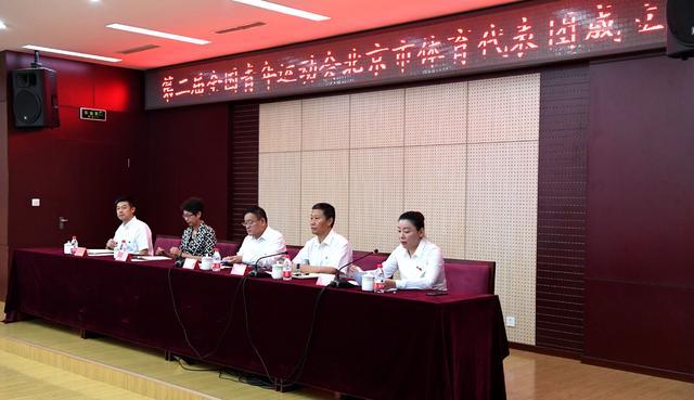 2675名健儿竞逐1000个小项比赛 二青会北京市体育代表团成立