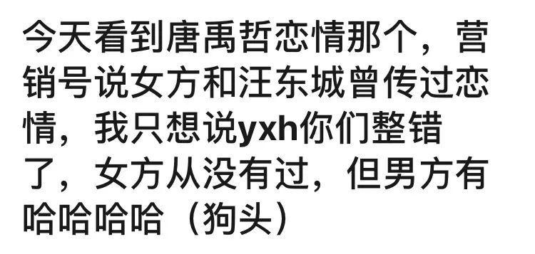 唐禹哲新恋情曝光,原来男方和女方都跟汪东城传过绯闻