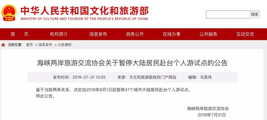 8月1日起暂停47个城市大陆居民赴台个人游试点 重庆在列