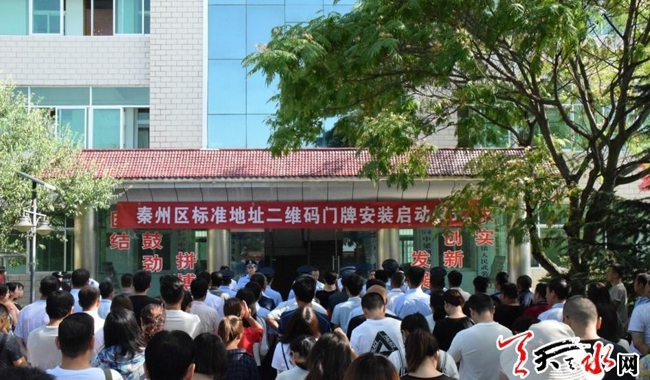 秦州区首批标准地址二维码门牌安装正式启动