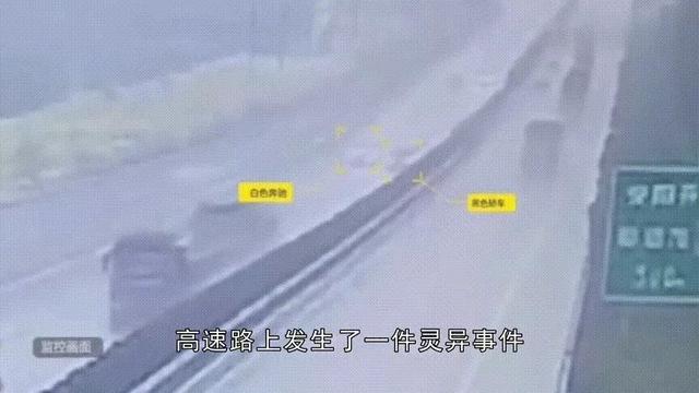 穿越了?安阳高速灵异事件:两车相撞,现场却只有一辆