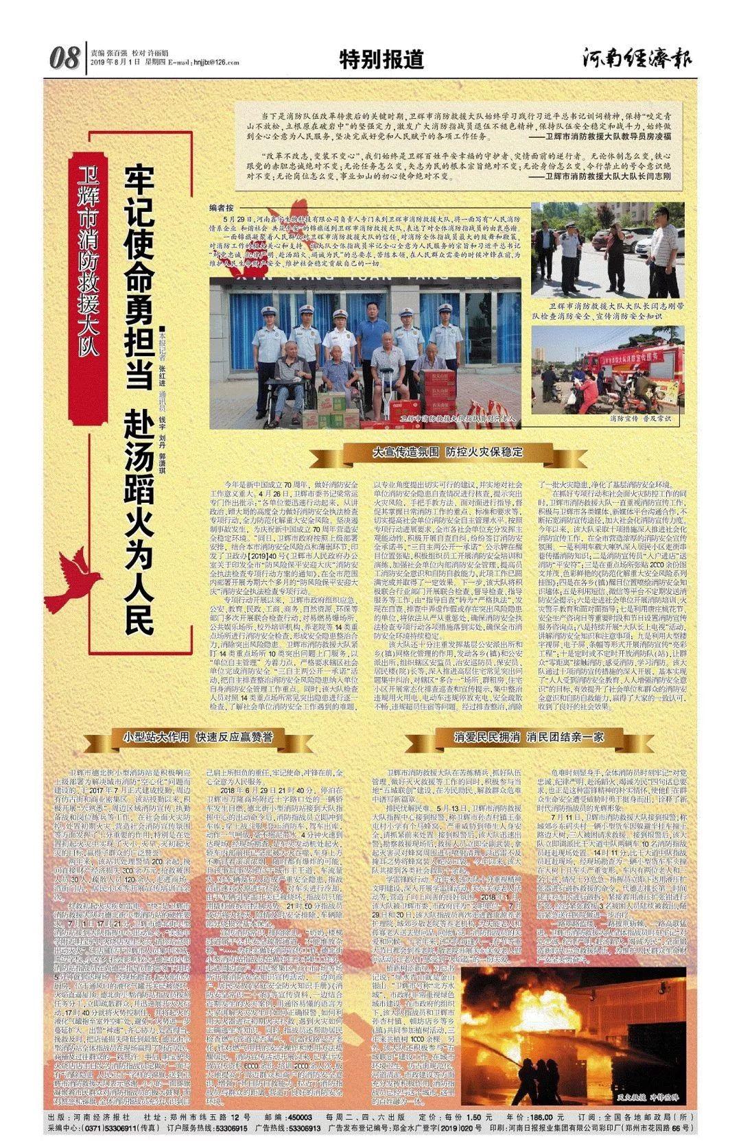 《河南经济报》再次整版特别报道新乡市消防救援支队卫辉大队先进事迹