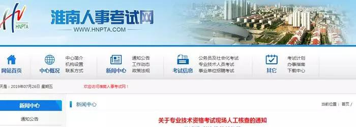 安徽省发布2019年执业药师考试现场人工核查的通知!