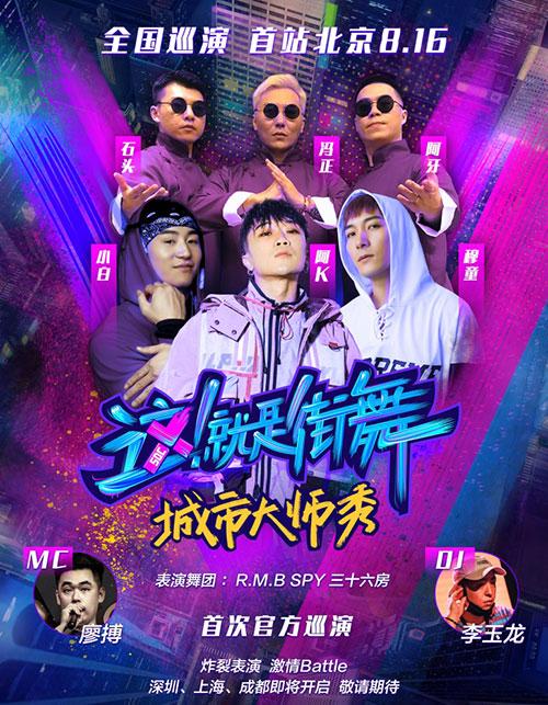 """《这!就是街舞》巡演启动 阿k""""吹拉弹唱""""领衔北京场"""