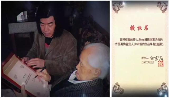 白雪石亲传弟子 白雪石艺术研究院院长 文心阁书画院常务副院长 北京