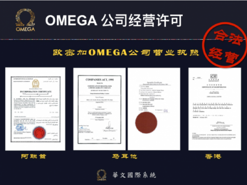 欧美加华文国际系统全力以赴加入OMEGA欧密加项目