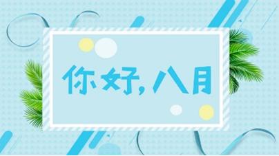八月纵享欢乐,恒大嘉凯影城暑期可乐畅饮第二杯半价!