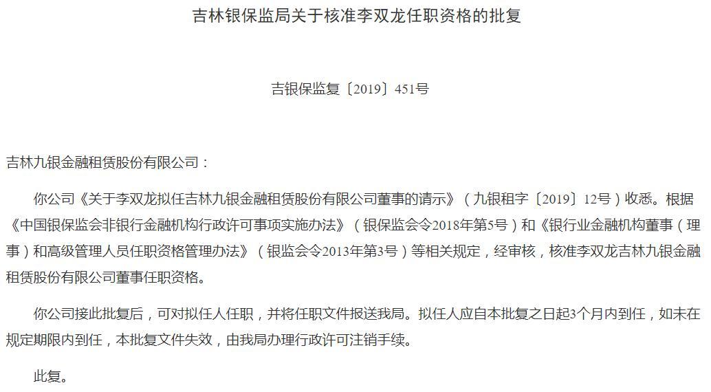 吉林九银金融租赁董事李双龙任职资格获准_九台