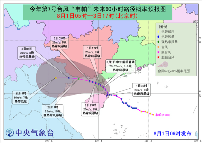 "<b>台风""韦帕""继续影响粤桂琼 中东部高温明日减退</b>"