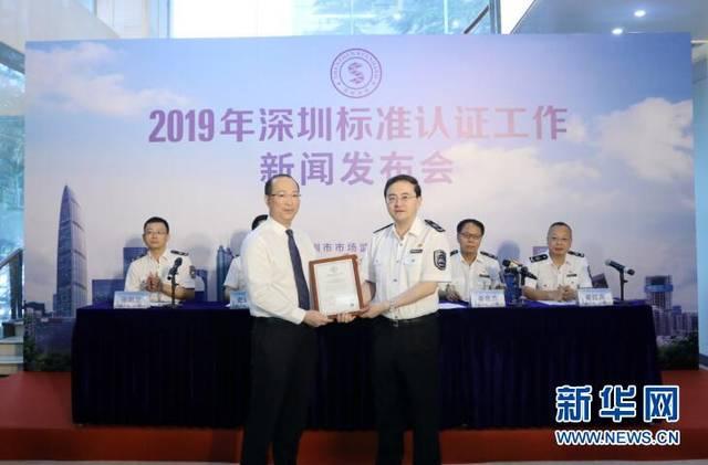 深圳颁发首张地方性物业服务认证证书