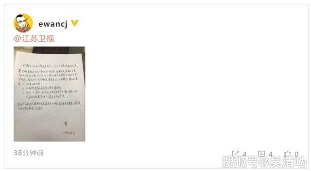 江苏卫视暂停与台湾艺人合作?网友承认造谣并公开道歉