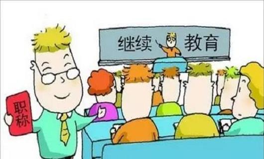山西省高校职称评审_继续教育学时!广东省高校教师如何完成看这里!_嫁你网