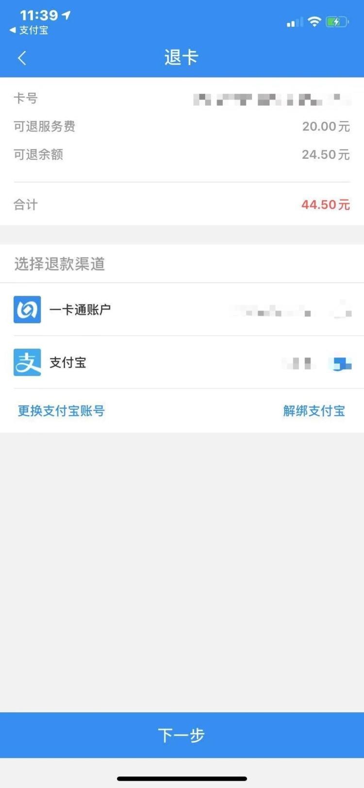 8月2日起北京市政交通一卡通免开卡费,已开通用户可退费