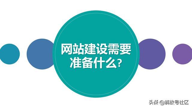 网站seo技巧_全面了解电商网站建设要点看这1篇就够了