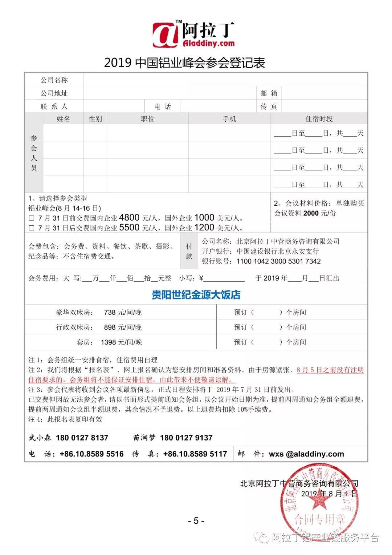 2019中国铝业峰会智慧会务系统插图(2)
