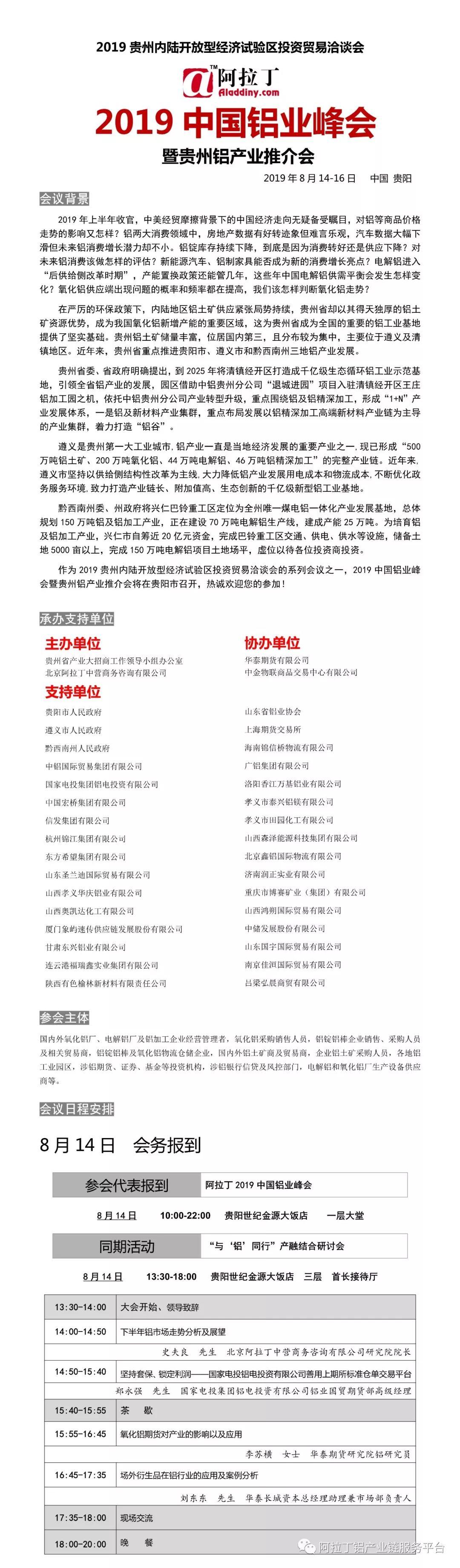 2019中国铝业峰会智慧会务系统插图