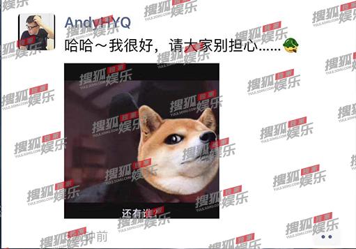 黄毅清因骨折被停止拘留后首发文保平安称:我很好,请大家别担心