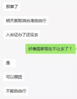 中国禁止去台湾旅游图片