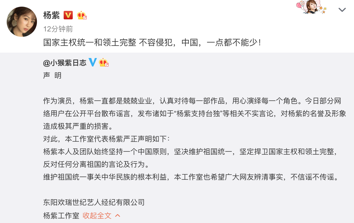 《亲爱的,热爱的》中国地图有残缺?主演杨紫、李现纷纷发文表爱国之心