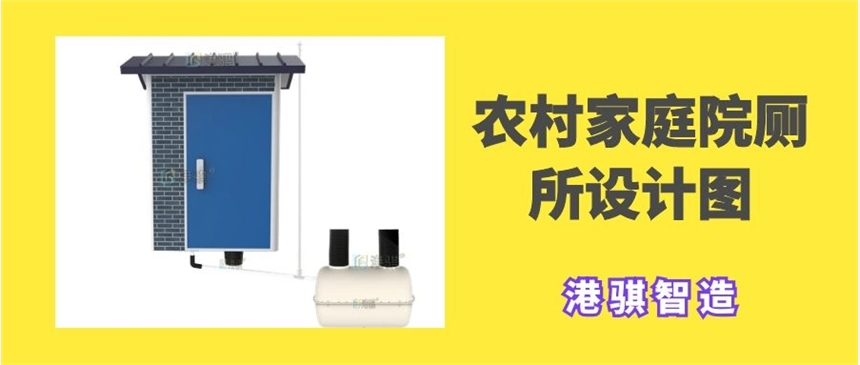 农村家庭院厕所设计图 旱厕冲水桶  五口之家用多大的化粪池怎么清理