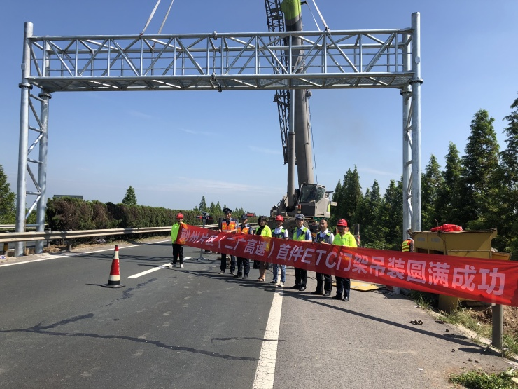 <b>湖北高速公路省界收费站撤站工程荆州片区完成首例门架吊装</b>
